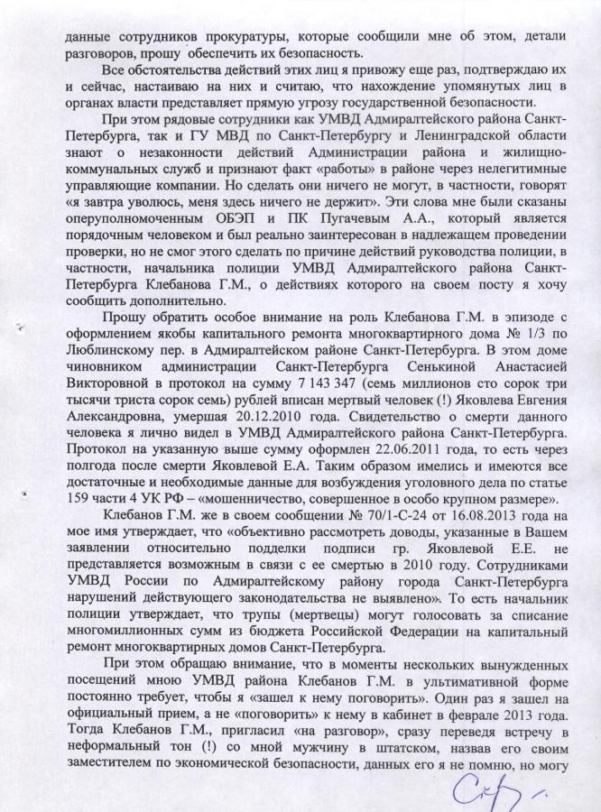 Бортникову 18.08.2014 г. - 27 стр.