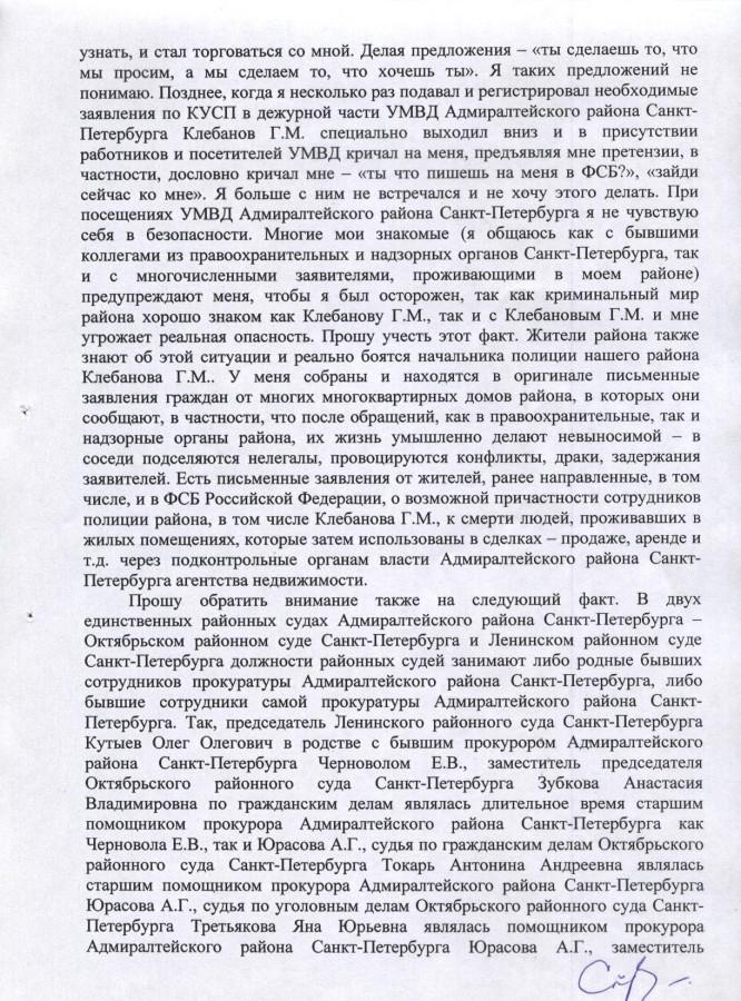 Бортникову 18.08.2014 г. - 28 стр.