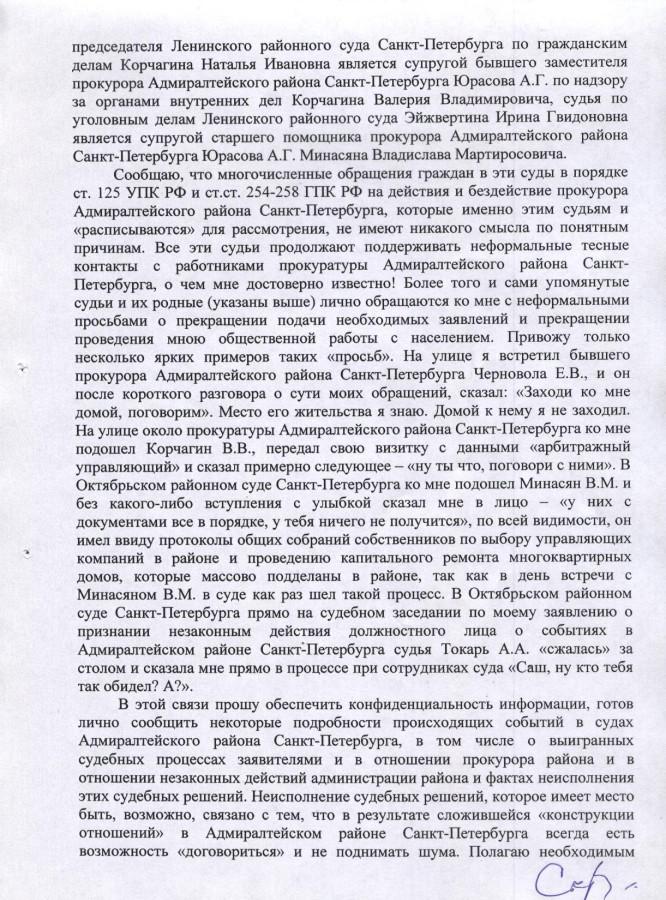 Бортникову 18.08.2014 г. - 29 стр.