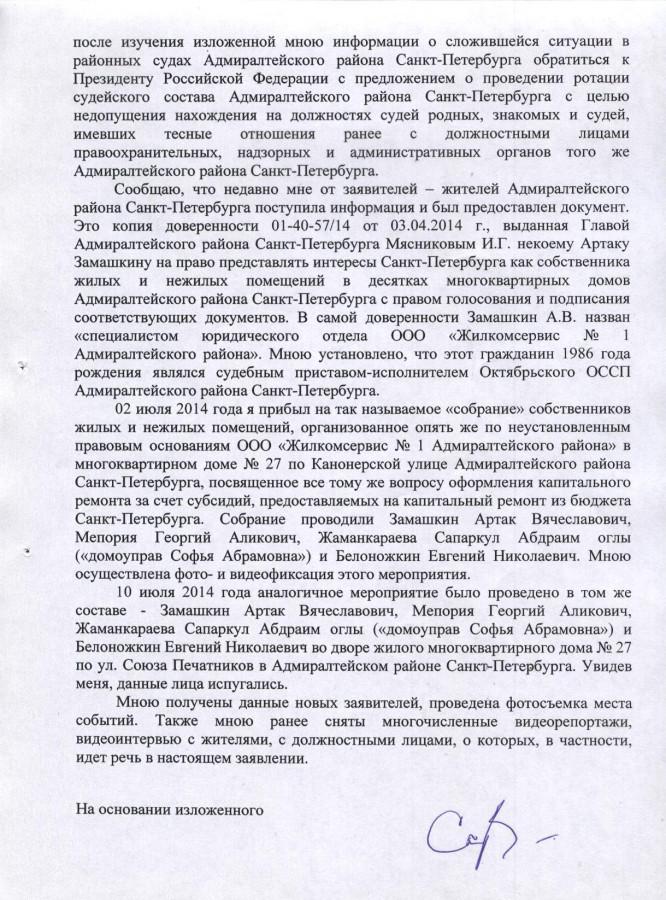 Бортникову 18.08.2014 г. - 30 стр.