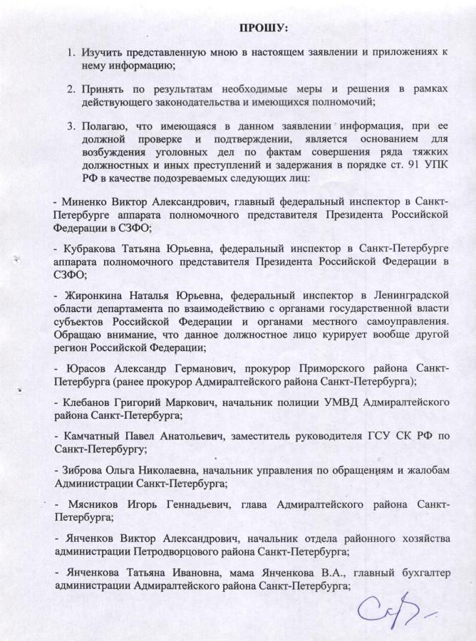 Бортникову 18.08.2014 г. - 31 стр.