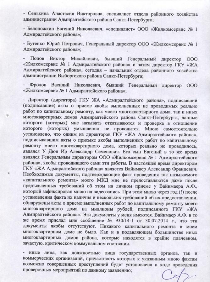 Бортникову 18.08.2014 г. - 32 стр.
