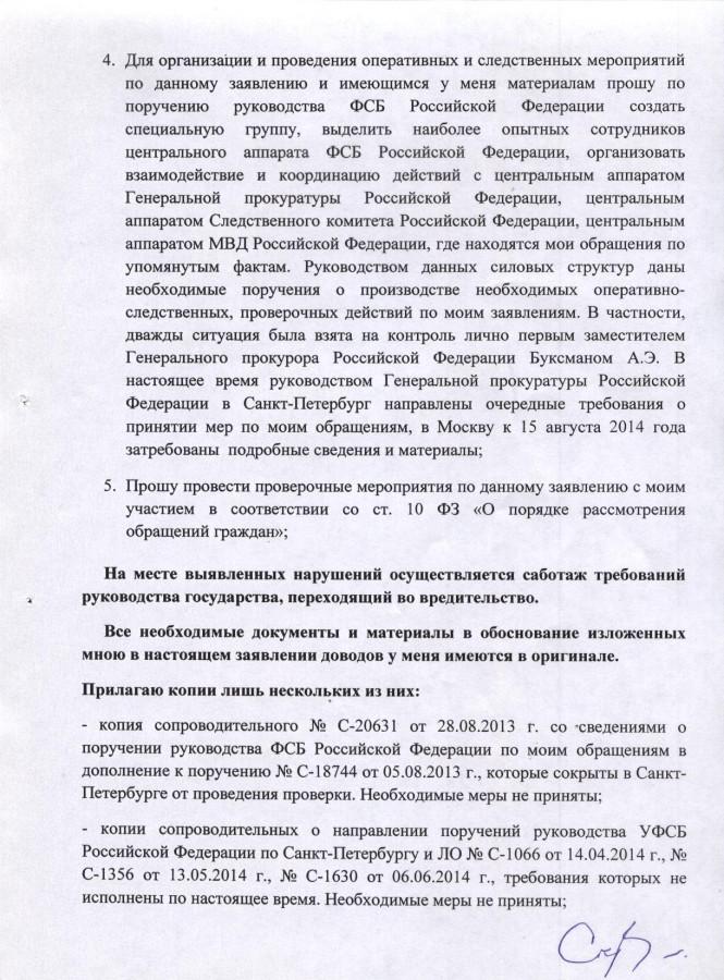 Бортникову 18.08.2014 г. - 33 стр.