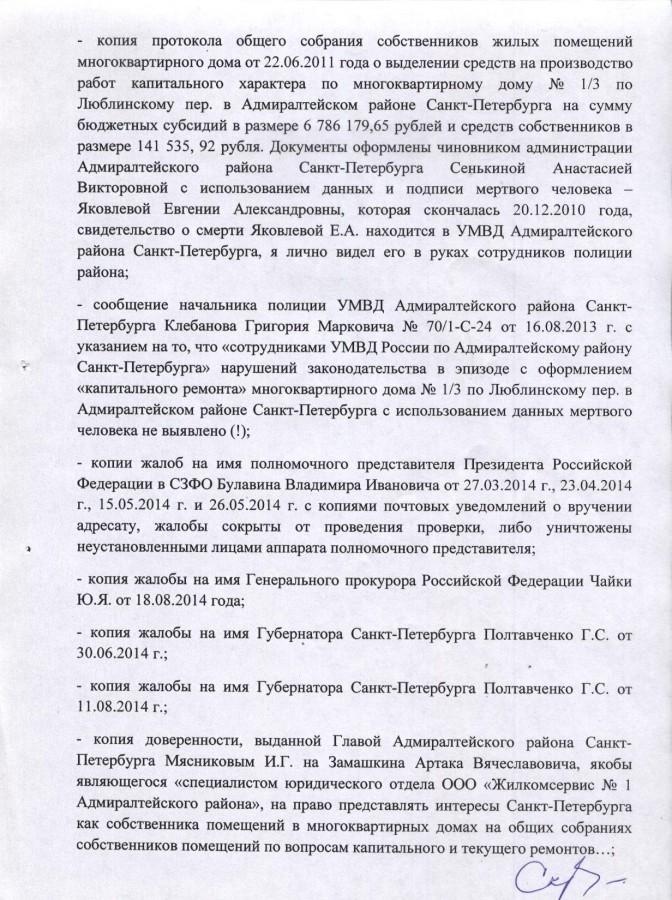 Бортникову 18.08.2014 г. - 34 стр.