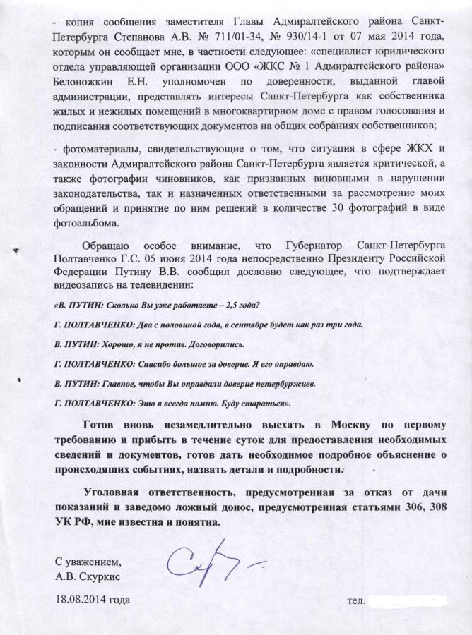 Бортникову 18.08.2014 г. - 35 стр.