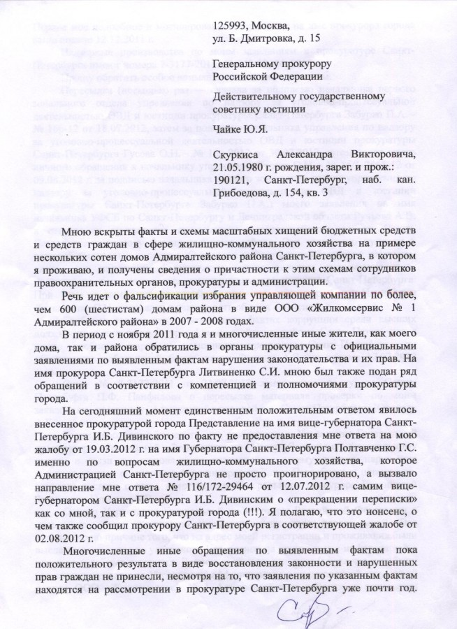 Жалоба на имя ГП от 27.08.12.
