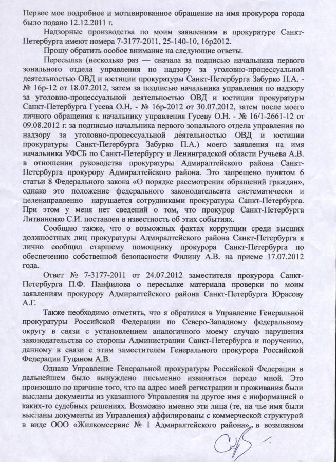 Жалоба на имя ГП от 27.08.12. 2 стр.