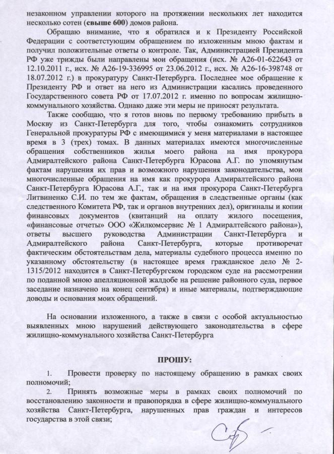 Жалоба на имя ГП от 27.08.12. 3 стр.