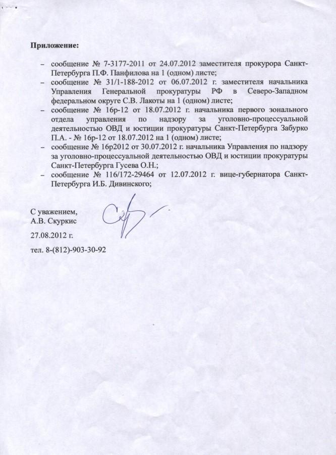 Жалоба на имя ГП от 27.08.12. 4 стр.