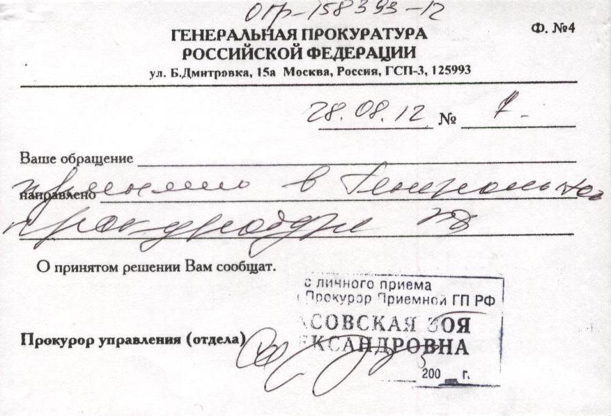карточка с личного приема Чайка 27.08.2012 г. - 1 стр.