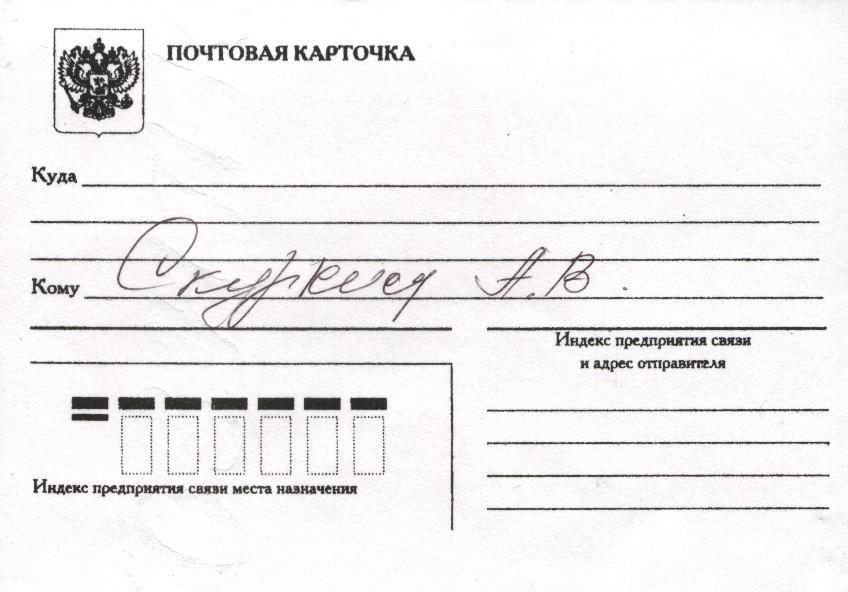 карточка с личного приема Чайка 27.08.2012 г. - оборот