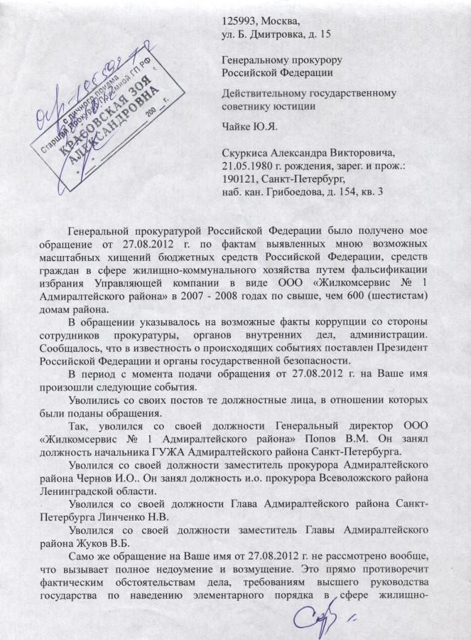 Жалоба в ГП на нарушение при рассм. жалобы от 27.08.12 г. 1 стр.