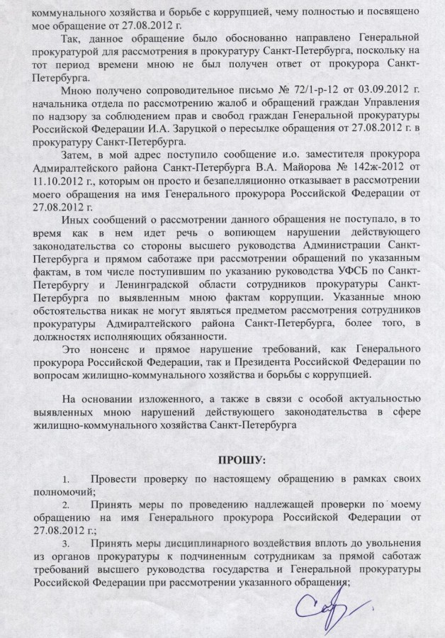 Жалоба в ГП на нарушение при рассм. жалобы от 27.08.12 г. 2 стр.