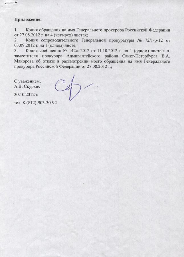 Жалоба в ГП на нарушение при рассм. жалобы от 27.08.12 г. 3 стр.