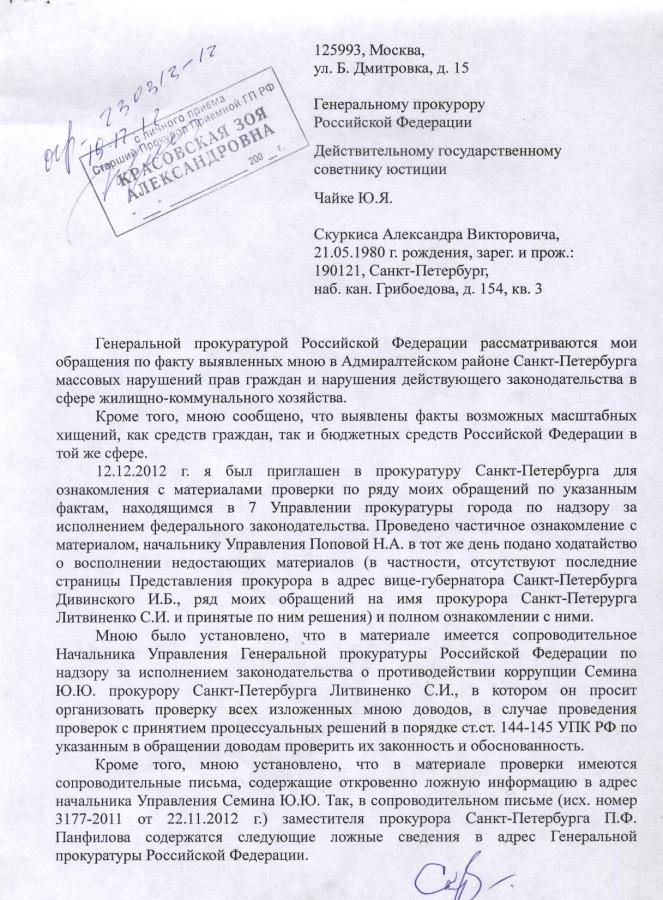 Жалоба в ГП от 19.12.2012 г. 1 стр.
