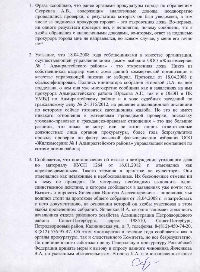 Жалоба в ГП от 19.12.2012 г. 2 стр.