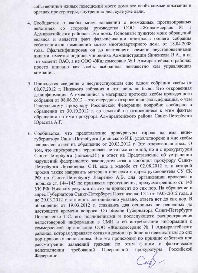 Жалоба в ГП от 19.12.2012 г. 3 стр.