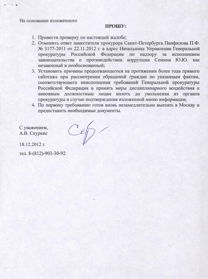 Жалоба в ГП от 19.12.2012 г. 4 стр.