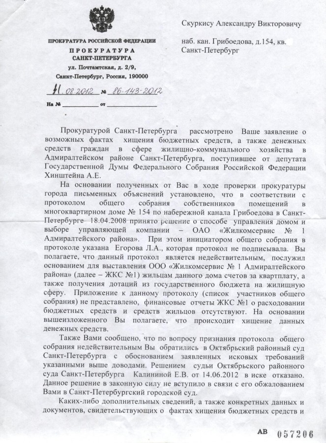 Ответ и.о. прокурора города Артюхова 1 стр.