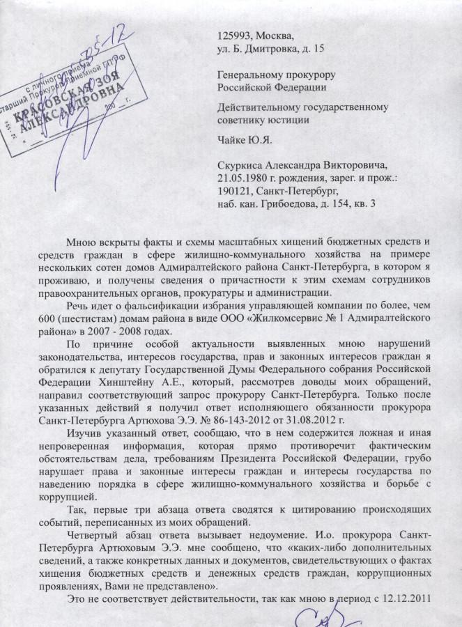 Жалоба ГП на ответ и.о. прокурора города по запросу Хинштейна 1