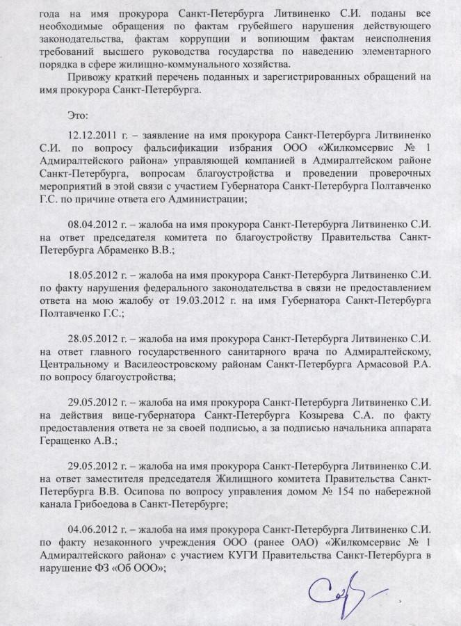 Жалоба ГП на ответ и.о. прокурора города по запросу Хинштейна 2