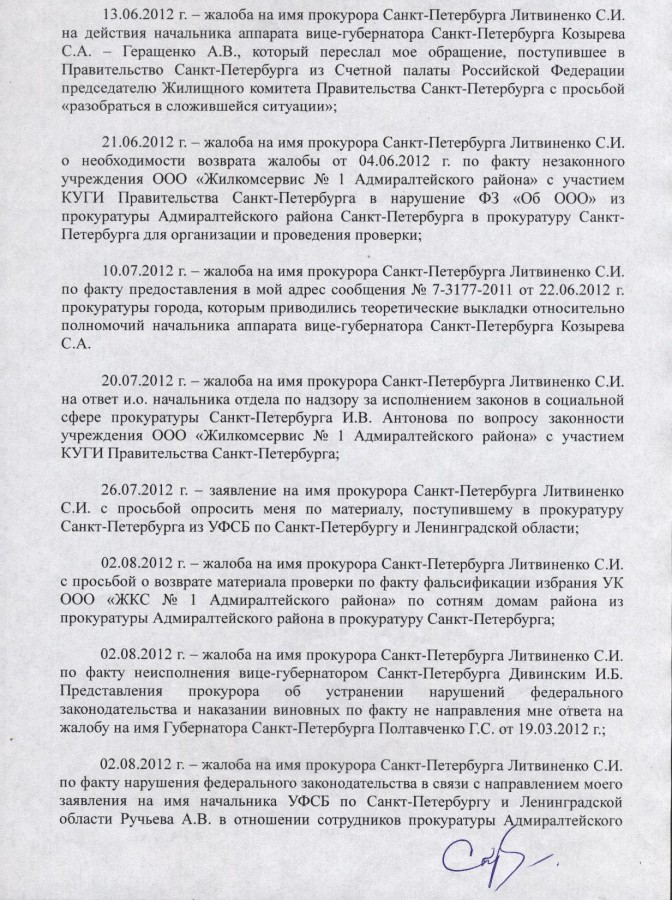 Жалоба ГП на ответ и.о. прокурора города по запросу Хинштейна 3