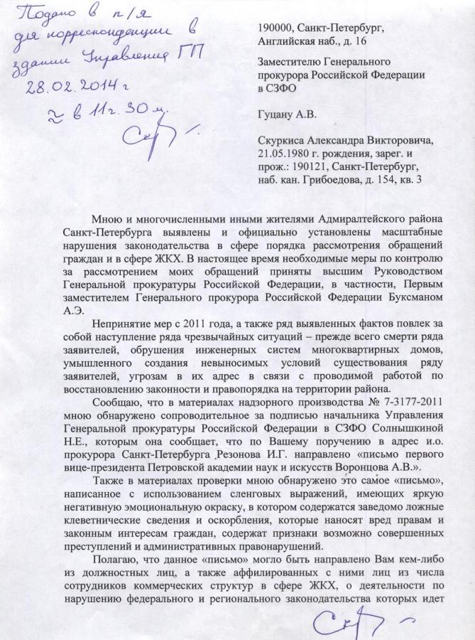 Гуцану А.В. о его поручении 28.02.14 - 1 стр.
