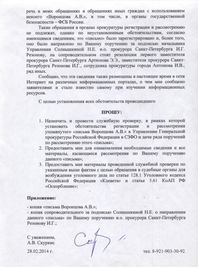 Гуцану А.В. о его поручении 28.02.14 - 2 стр.