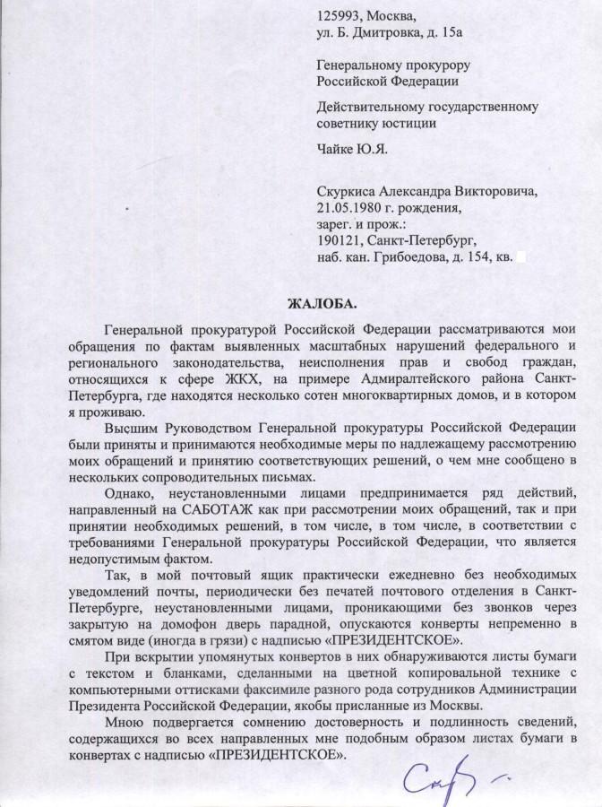 Генеральному по Хакимову, Колоницкому и Зыбкину 1 стр.