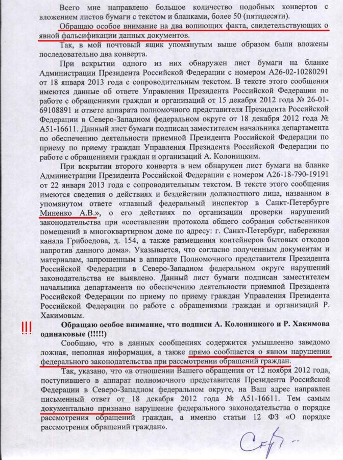 Генеральному по Хакимову, Колоницкому и Зыбкину 2 стр.