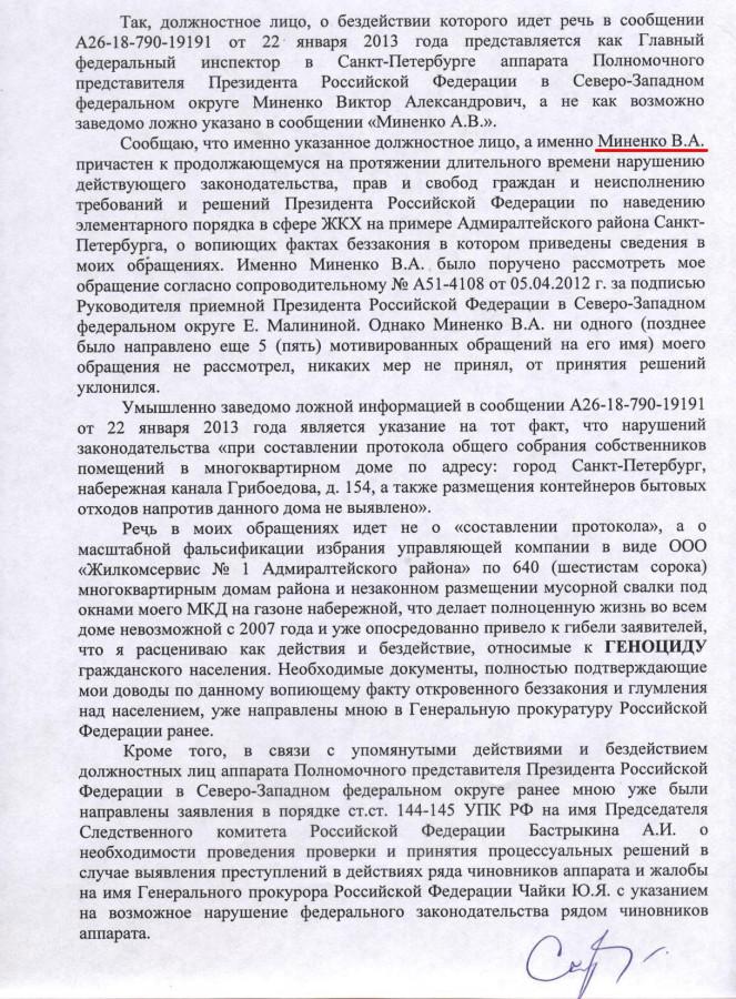 Генеральному по Хакимову, Колоницкому и Зыбкину 3 стр.