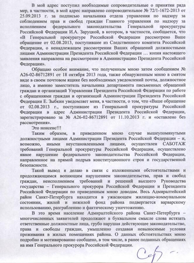 Генеральному по Хакимову, Колоницкому и Зыбкину 4 стр.