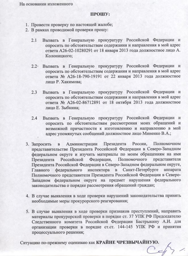 Генеральному по Хакимову, Колоницкому и Зыбкину 5 стр.