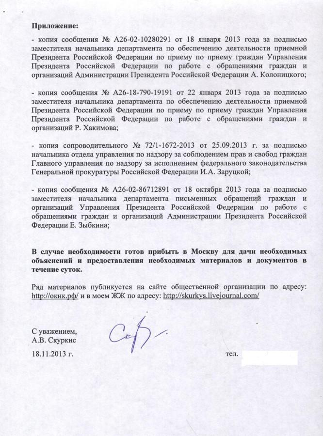 Генеральному по Хакимову, Колоницкому и Зыбкину 6 стр.