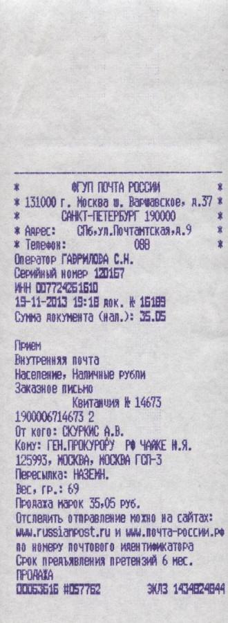 Квитанция Генеральному по Хакимову, Клоницкому и Зыбкину