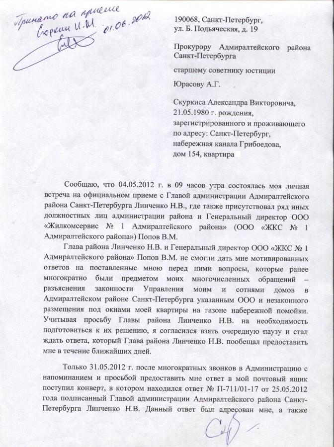 Юрасов и Линченко 1 стр.