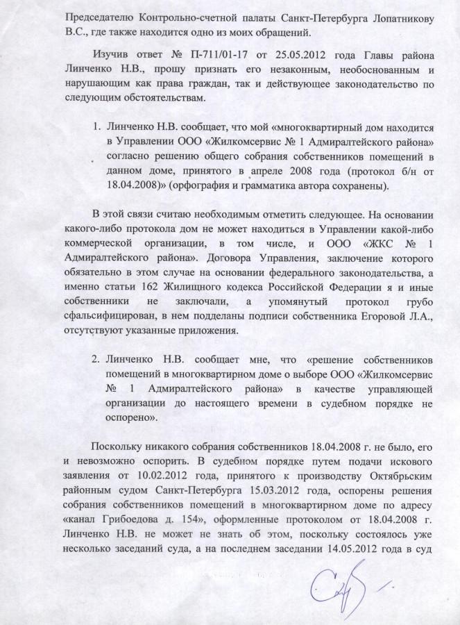 Юрасов-и-Линченко-2-стр.