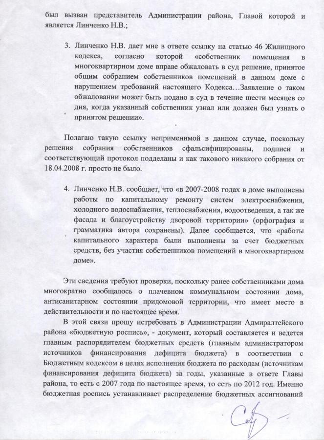 Юрасов-и-Линченко-3-стр.