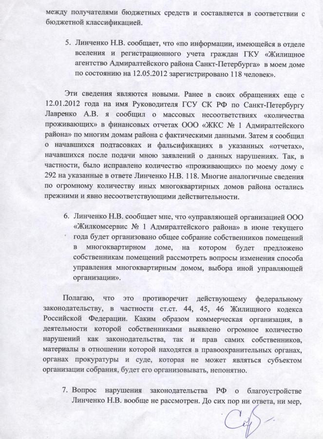 Юрасов-и-Линченко-4-стр.