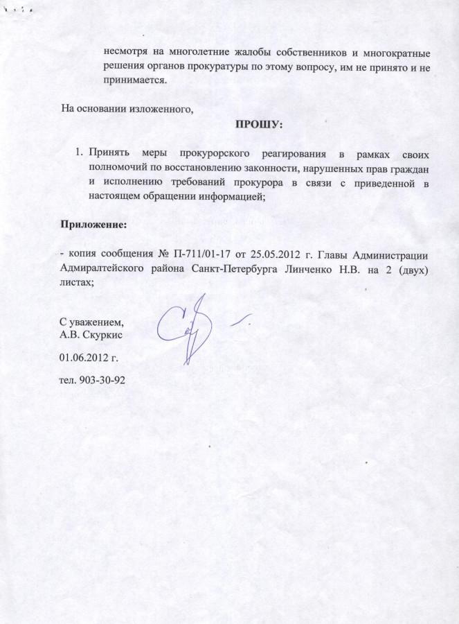 Юрасов-и-Линченко-5-стр.