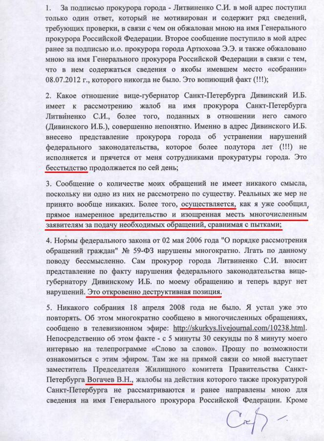 Жалоба Генеральному 29.11.2013 г. - 2 стр.
