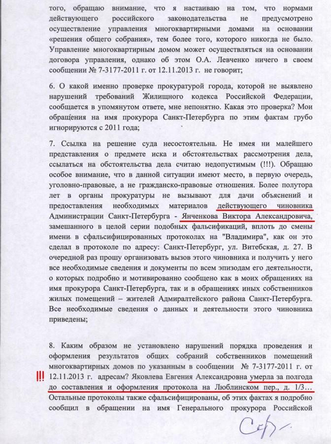 Жалоба Генеральному 29.11.2013 г. - 3 стр.