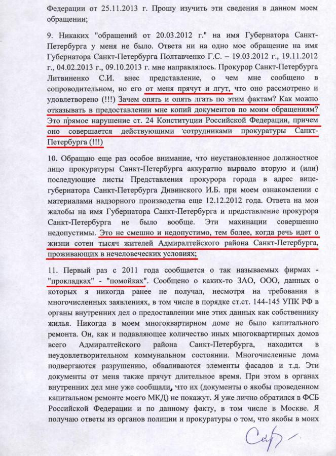 Жалоба Генеральному 29.11.2013 г. - 4 стр.