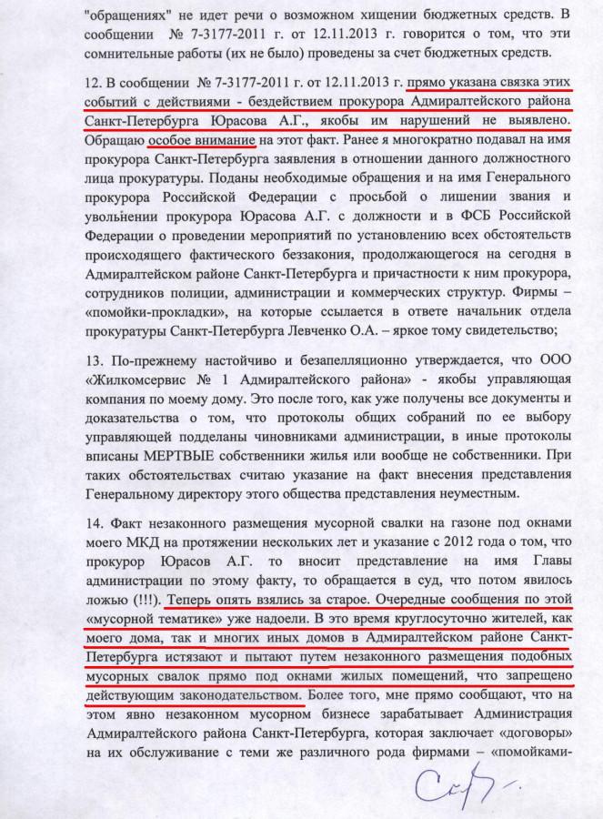 Жалоба Генеральному 29.11.2013 г. - 5 стр.
