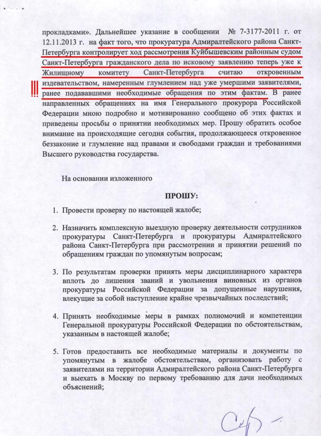 Жалоба Генеральному 29.11.2013 г. - 6 стр.