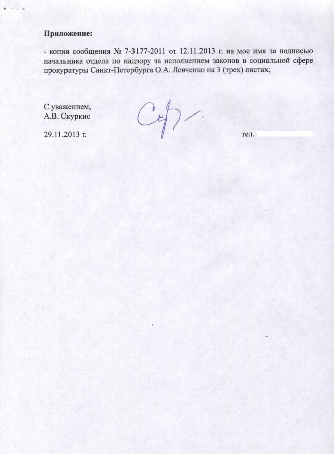 Жалоба Генеральному 29.11.2013 г. - 7 стр.