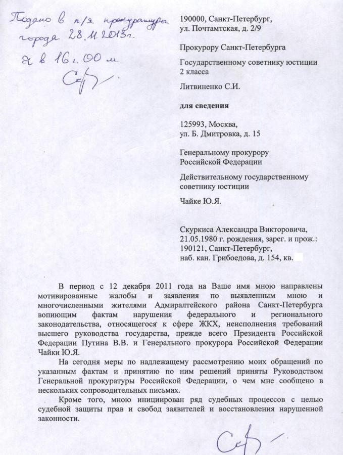 Заявление Литве от 28.11.2013 г. - 1 стр.