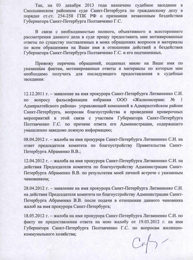 Заявление Литве от 28.11.2013 г. - 2 стр.
