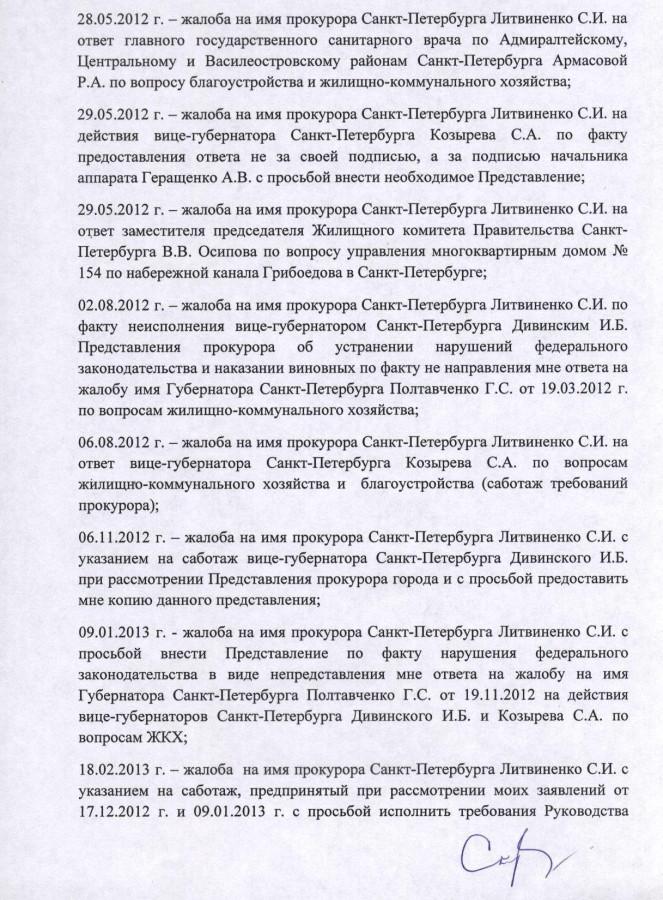 Заявление Литве от 28.11.2013 г. - 3 стр.