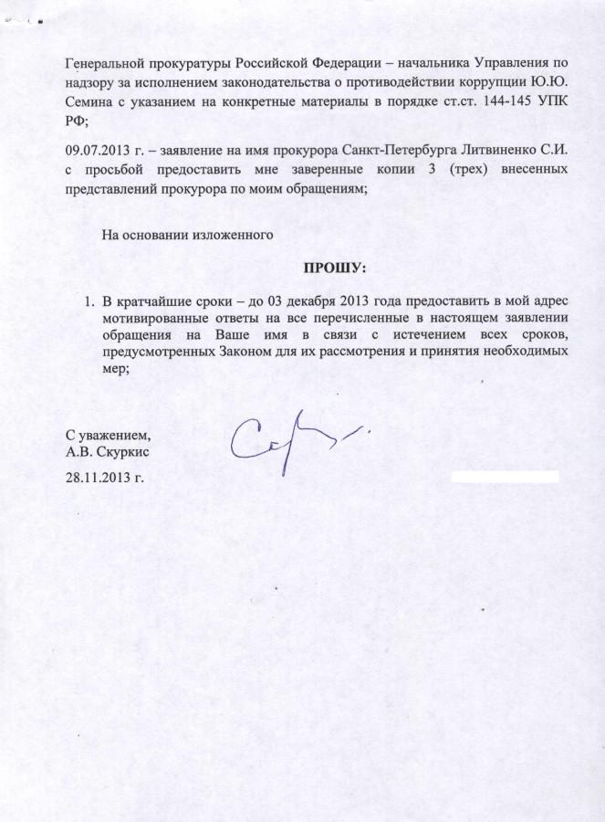 Заявление Литве от 28.11.2013 г. - 4 стр.